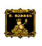 【プレミアム】お金持ち専用スタンプ 2(個別スタンプ:25)
