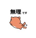 しば犬大福1(個別スタンプ:22)