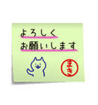 まきさん専用・付箋でペタッと敬語スタンプ(個別スタンプ:03)