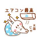 夏うさぎ【友達&彼女&嫁へ】(個別スタンプ:11)