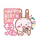 そうくん、HAPPY BIRTH DAY、誕生日、おめでとう(個別スタンプ:27)