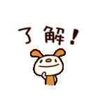 シャカリキいぬ (基本セット)(個別スタンプ:3)