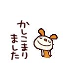 シャカリキいぬ (基本セット)(個別スタンプ:4)