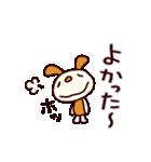シャカリキいぬ (基本セット)(個別スタンプ:8)