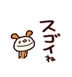 シャカリキいぬ (基本セット)(個別スタンプ:15)