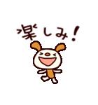 シャカリキいぬ (基本セット)(個別スタンプ:18)