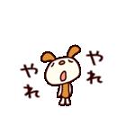 シャカリキいぬ (基本セット)(個別スタンプ:24)