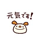 シャカリキいぬ (基本セット)(個別スタンプ:28)