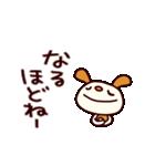 シャカリキいぬ (基本セット)(個別スタンプ:29)