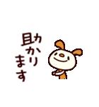 シャカリキいぬ (基本セット)(個別スタンプ:31)