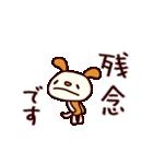 シャカリキいぬ (基本セット)(個別スタンプ:35)
