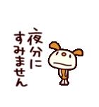 シャカリキいぬ (基本セット)(個別スタンプ:37)