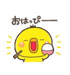 ひよこのぴっぴ(個別スタンプ:01)