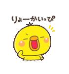 ひよこのぴっぴ(個別スタンプ:07)