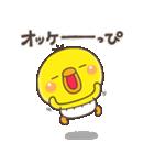 ひよこのぴっぴ(個別スタンプ:08)