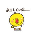 ひよこのぴっぴ(個別スタンプ:09)