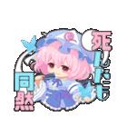 【東方Project】日常スタンプ盛り合わせ(個別スタンプ:34)
