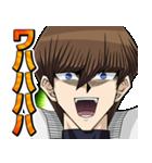 遊☆戯☆王デュエルモンスターズ 叫ぶ!海馬(個別スタンプ:01)
