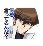 遊☆戯☆王デュエルモンスターズ 叫ぶ!海馬(個別スタンプ:13)