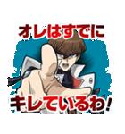 遊☆戯☆王デュエルモンスターズ 叫ぶ!海馬(個別スタンプ:16)