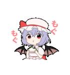 【東方Project】動く!紅魔館スタンプ(個別スタンプ:02)