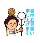 大人ぷりてぃマダム[夏](個別スタンプ:33)