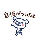 ほぼ白くま6(ありがとう編)(個別スタンプ:12)