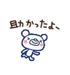 ほぼ白くま6(ありがとう編)(個別スタンプ:17)