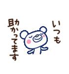 ほぼ白くま6(ありがとう編)(個別スタンプ:18)
