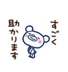 ほぼ白くま6(ありがとう編)(個別スタンプ:19)