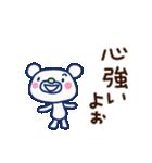 ほぼ白くま6(ありがとう編)(個別スタンプ:20)