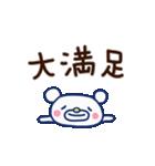 ほぼ白くま6(ありがとう編)(個別スタンプ:21)