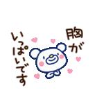 ほぼ白くま6(ありがとう編)(個別スタンプ:23)