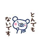 ほぼ白くま6(ありがとう編)(個別スタンプ:34)