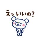 ほぼ白くま6(ありがとう編)(個別スタンプ:36)