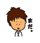 男子中高生の日常(個別スタンプ:18)