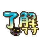 黒ねこ×ぷにっとデカ文字(個別スタンプ:4)