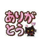 黒ねこ×ぷにっとデカ文字(個別スタンプ:13)