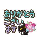 黒ねこ×ぷにっとデカ文字(個別スタンプ:14)