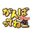 黒ねこ×ぷにっとデカ文字(個別スタンプ:18)