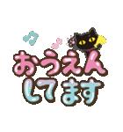 黒ねこ×ぷにっとデカ文字(個別スタンプ:19)