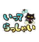 黒ねこ×ぷにっとデカ文字(個別スタンプ:20)