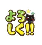 黒ねこ×ぷにっとデカ文字(個別スタンプ:23)