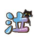黒ねこ×ぷにっとデカ文字(個別スタンプ:30)