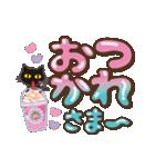 黒ねこ×ぷにっとデカ文字(個別スタンプ:33)