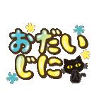 黒ねこ×ぷにっとデカ文字(個別スタンプ:36)