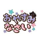 黒ねこ×ぷにっとデカ文字(個別スタンプ:38)