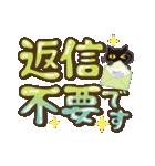 黒ねこ×ぷにっとデカ文字(個別スタンプ:39)
