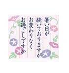 大人の季節のご挨拶・夏(個別スタンプ:03)