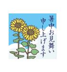 大人の季節のご挨拶・夏(個別スタンプ:05)
